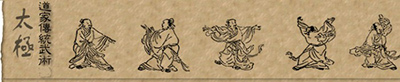 Tai Chi old masters parchment